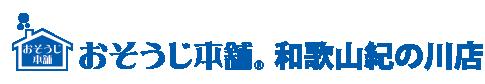 和歌山市ハウスクリーニング|おそうじ本舗和歌山紀の川店